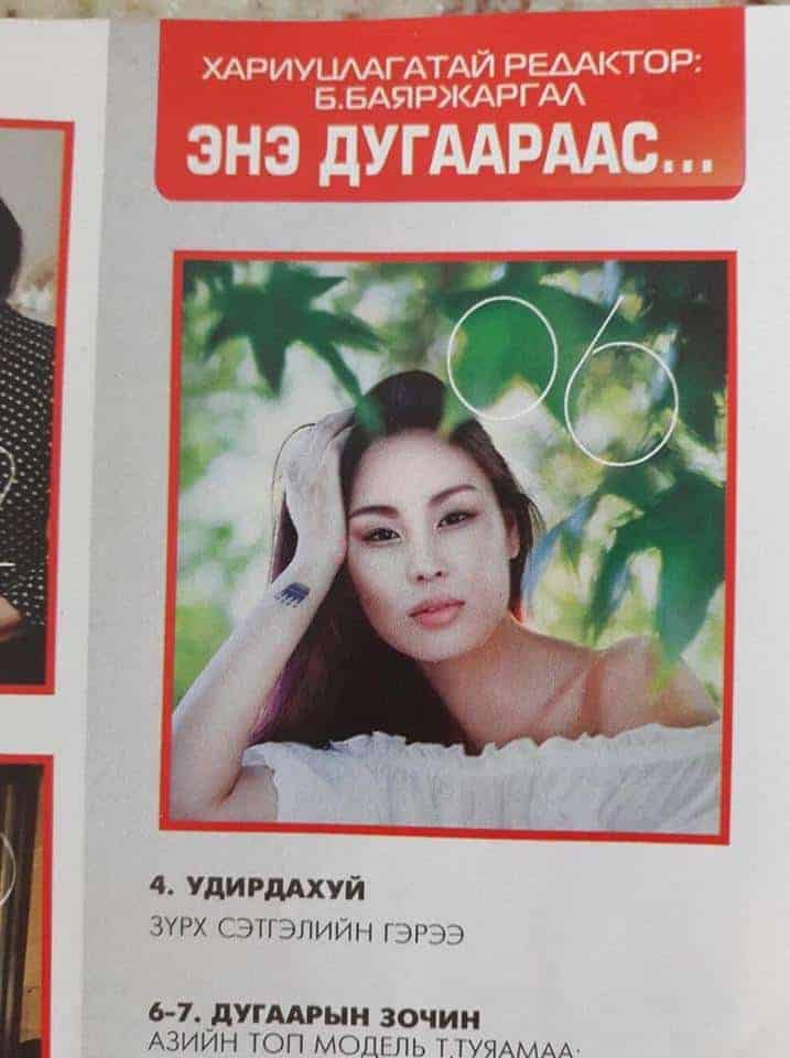 glamour shots miss mongolia asian top model