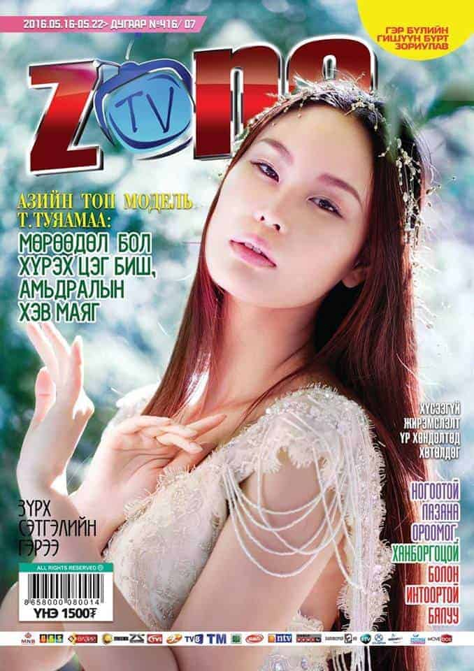 miss mongolia top model cover magazine