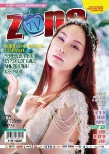 miss mongolia top model cover magazine